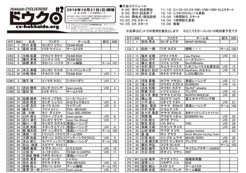 181021_Doukuro2_PRO