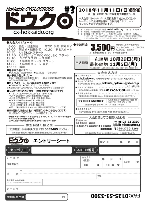 20181111_doukuro_1019