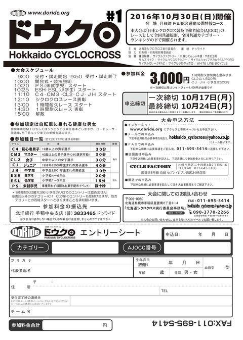 161030_Doukuro