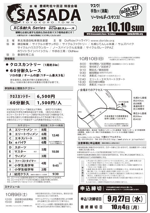 20211010_Sasada_0903