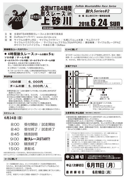 20180624_kamisunagawa