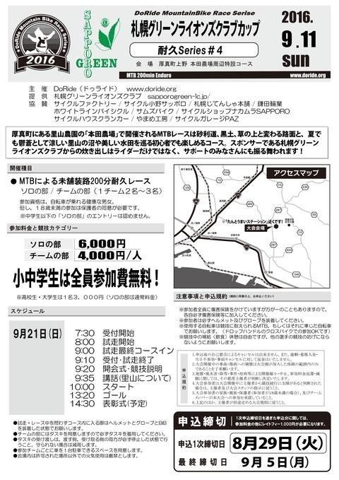 160911_Atsuma