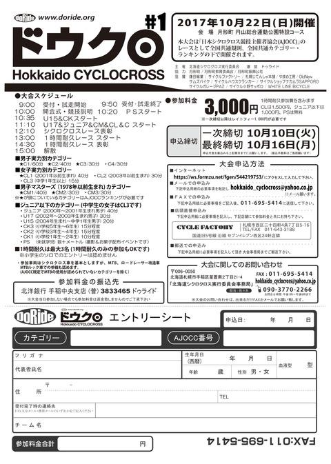 17_doukuroo_1