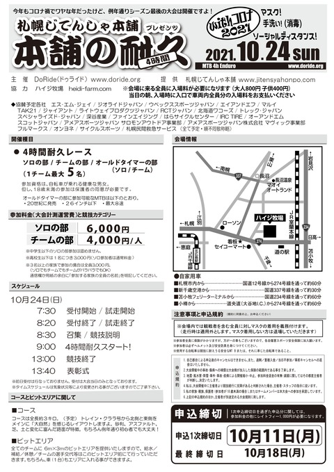 20211024_Hompo_0825