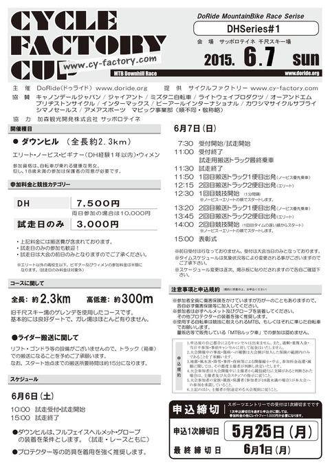 150607CF_DH