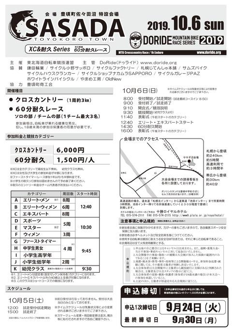 20191006_Sasada_0731