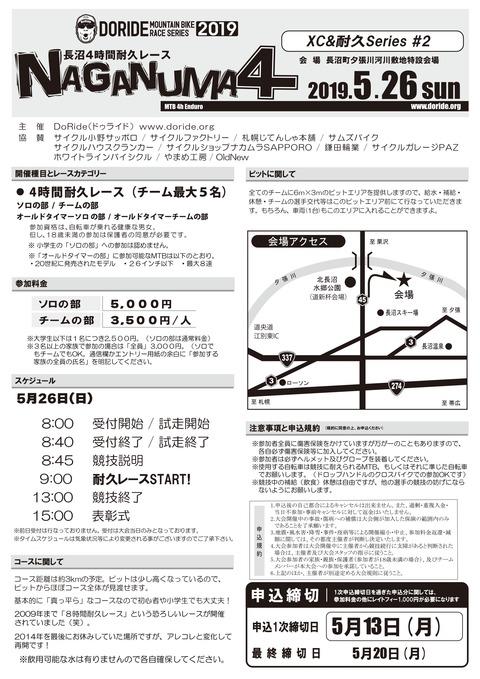 20190526_Naganuma4H