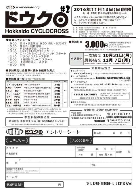161113_Doukuro