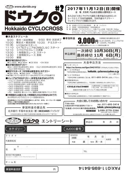 17_doukuroo_2