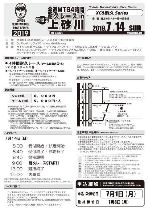 20190715_kamisunagawa