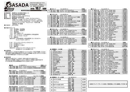 181007_SASADA_PRO