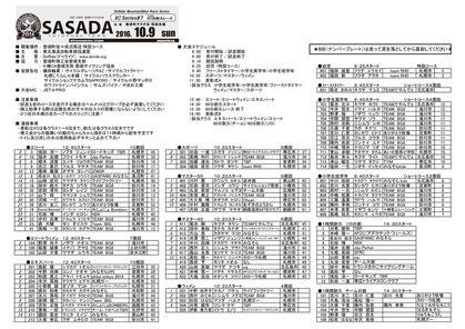 161009_Sasada_XC_PRO