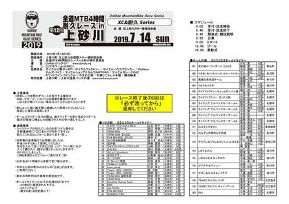 190714_kamisunagawa_PRO