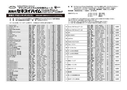 190303_Sekisui_PRO