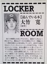 大竹選手記事-2