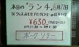 うな丼家8−バンビ日替り