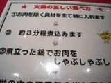金香楼-火鍋の食べ方1