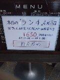 金香楼-バンビ日替り