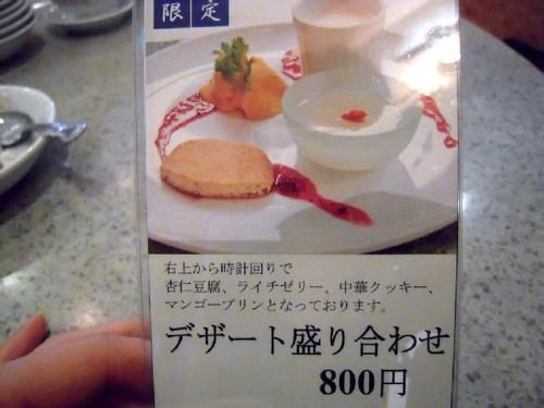 100625一楽−デザート盛り合わせ