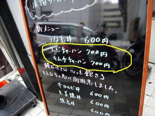 うな丼家8−メニュー