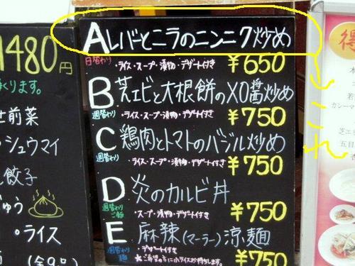 獅門酒楼8−一楽