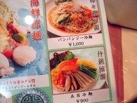 獅門酒楼8−涼麺2