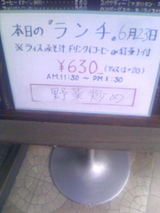 イル・ジョカトーレ−バンビ日替り