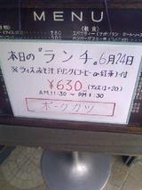 獅門酒楼8−バンビ日替り