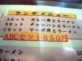 三貴屋-メニュー4