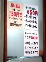 三貴屋-メニュー5