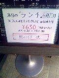 100625一楽−バンビ日替り