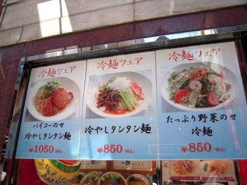 一楽0603−冷麺フェア