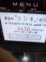 三貴屋-バンビ木曜日替り