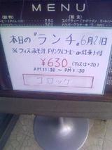 道−バンビ日替り