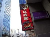 うな丼家8−店