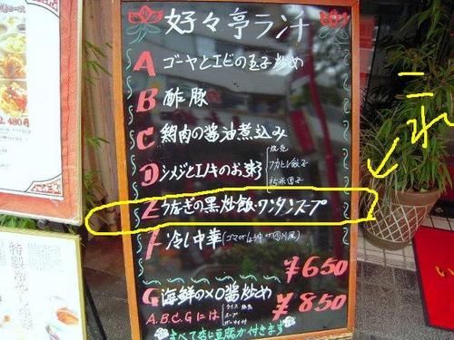 獅門酒楼8−好好亭