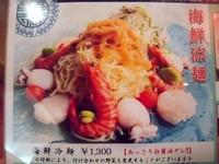 獅門酒楼8−涼麺1
