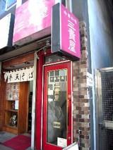 三貴屋-店