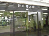 波止場会館4−店