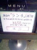 くぅーでしゃ15−バンビ日替り