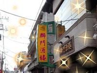 獅門酒楼8−獅門店
