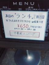 三貴屋-バンビ水曜日替り