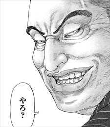 新宿スワン34巻堀田