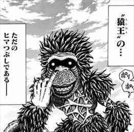 トリコ34巻 猿王バンビーナ