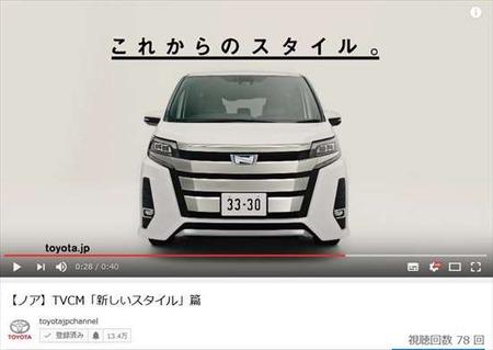 トヨタ新型ノア 新垣結衣4