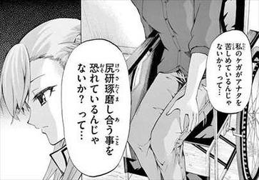 競女ケイジョ10巻 尻磋琢磨 名言