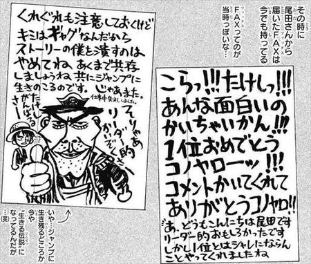 少年ジャンプ33号 尾田栄一郎 島袋光年 FAX1