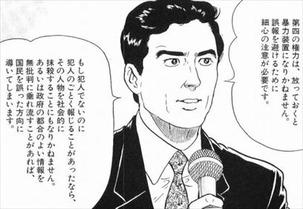 ラストニュース7巻/無批判に政府の情報を垂れ流す