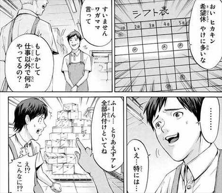 ヒカキン読み切り漫画2 スーパーの店員