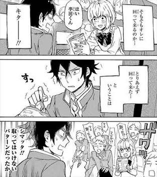 はんだくん5巻 修学旅行 半田清